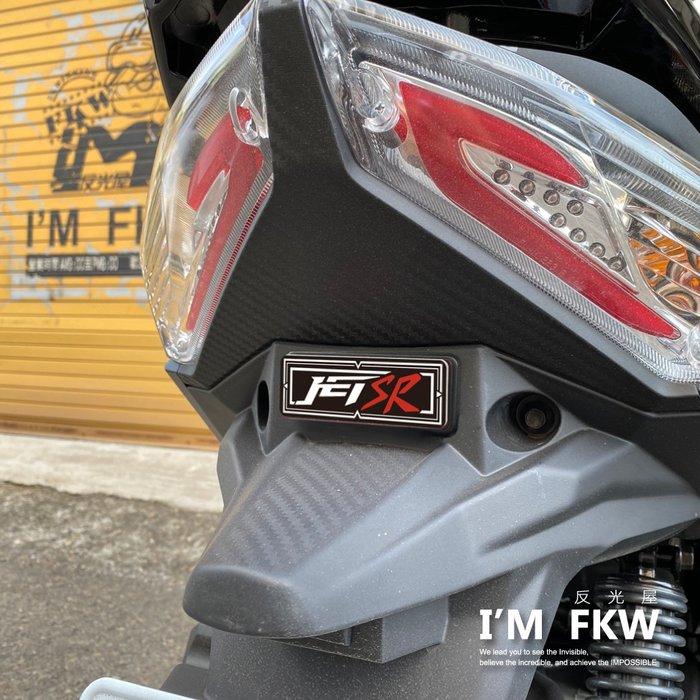 反光屋FKW JETSR JET SR JETS 方形反光片 3M背膠 防水車貼 機車貼紙 SYM 多種款式 具反光效果