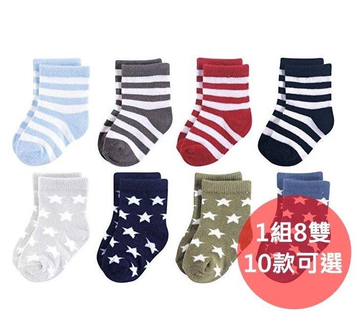 《FOS》美國 Luvable Friends 嬰兒 男生 棉質 襪子 0-2歲 8入 防滑 彈力 童裝 幼童 新生兒