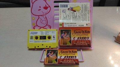 滾石唱片 迪士尼 白雪公主 動畫電影原聲帶 錄音帶磁帶 極新 Snow White & The 7 Dwarfs