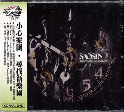 【嘟嘟音樂坊】小心樂團 Saosin - 尋找新樂園 In Search Of Solid Ground  CD+DVD  (全新未拆封)