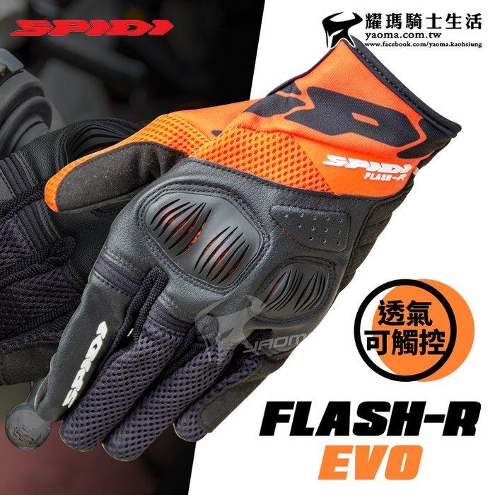 SPIDI手套 FLASH-R EVO 黑橘 防摔手套 短手套 透氣通風 關節護具 可觸控螢幕 耀瑪騎士機車安全帽部品