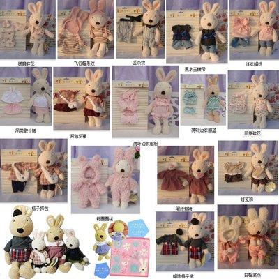 多款太子兔砂糖兔衣服單賣正版法國兔砂糖毛絨玩具公仔服裝裙子