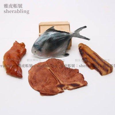 (MOLD-A_225)仿真魚肉模型擺件飯店酒樓櫥柜裝飾品攝影道具仿真豬腳臘肉假魚