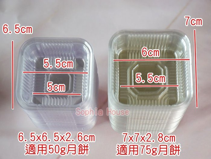 【蘇菲坊】透明月餅底拖 100入50g 裝 透明底拖 堅果塔托 烘焙用具 包材 尺寸: 50g 裝