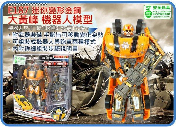 =海神坊=E187 迷你大黃峰 6.5吋 機器人 變形金鋼 模型車 變形車 機器人變汽車變機器人 另有柯博文 15入免運