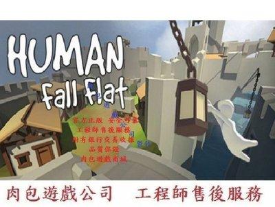 PC版 中文版 官方正版 肉包遊戲 STEAM 人類:跌落夢境 人類墜落 Human: Fall Flat