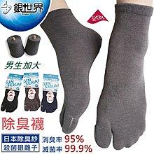 X-7日本銀離子除臭二趾短襪(加大)【大J襪庫】3雙550元男加大襪-銀離子襪銀纖維奈米銀襪子-純棉襪除臭襪二趾襪二指襪