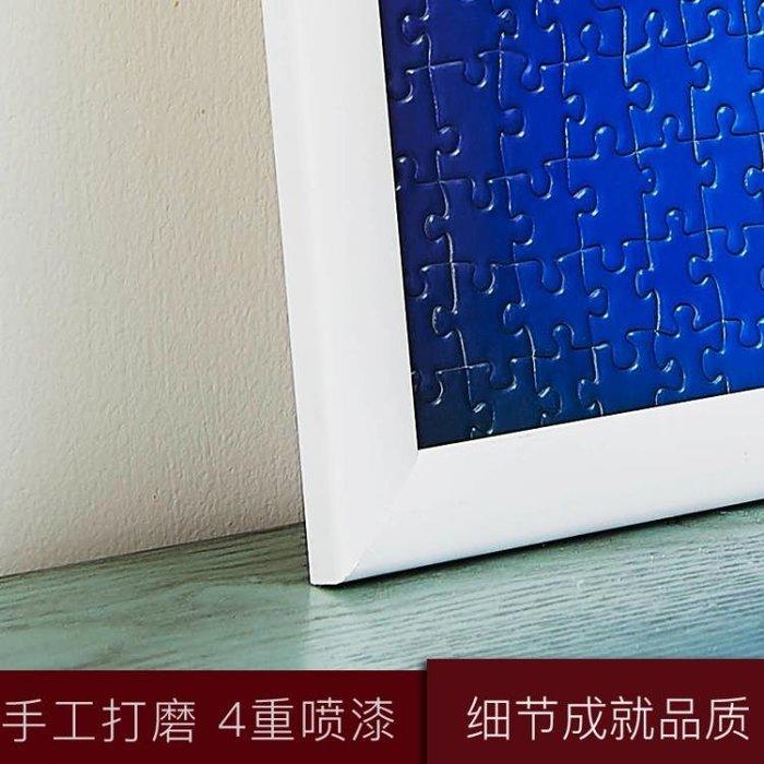 {免運}實木拼圖框相框定做500片1000片1500片拼圖框 【飛魚家飾】