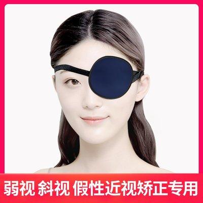 真絲獨眼罩單眼兒童斜視弱視散光矯正糾正眼睛全遮蓋眼罩道具專用