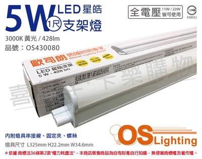 [喜萬年]含稅 OSRAM歐司朗 LEDVANCE 星皓 5W 3000K 黃光 全電壓 1尺 支架燈_OS430080