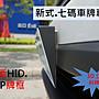 【七碼】VIP 3D 立體 日規 斜牌框 翹牌 JDM 海拉風 雅痞風 NEW ALTIS CAMRY VIOS M8