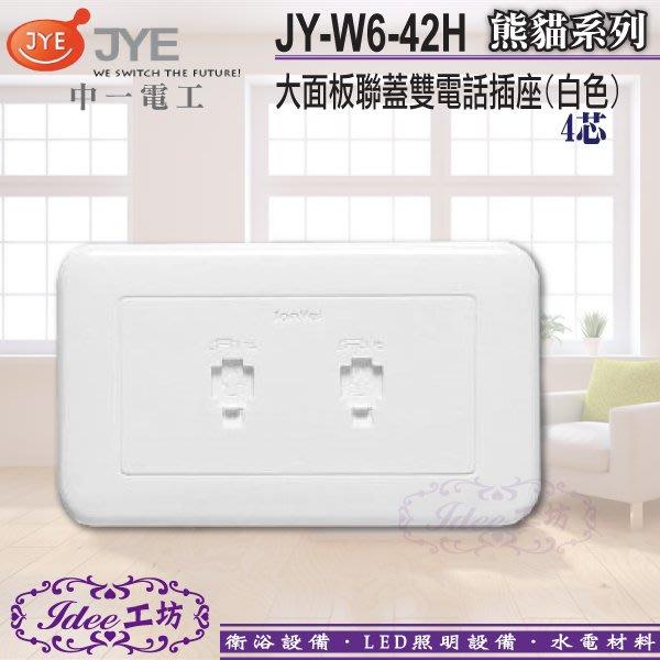 中一電工 《 JY-W6-42H 》熊貓系列 電話雙插座 4芯傳輸線 附蓋板 聯蓋電話雙插座 -【Idee 工坊】