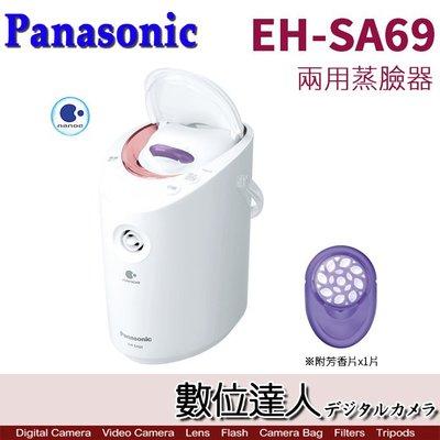 【數位達人】Panasonic EH-SA69 P 兩用蒸臉器 / 蒸氣 保濕 蒸臉機 美容機 美髮 國際牌 日本進口