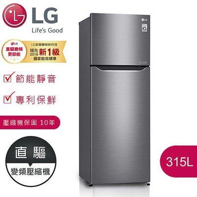 $柯柯嚴選$LG GN-L397SV(含稅)節能補助3000元/貨物稅退1200元 能源1級/315L冰箱