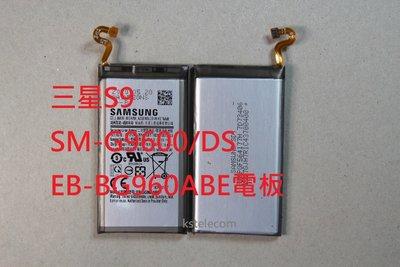 適用三星S9手機電池三星S9 SM-G9600/DS內置電池EB-BG960ABE電板