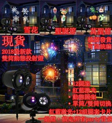 現貨投射燈雙筒投射燈12組圖案投影儀萬聖節魔鬼射燈聖誕節萬聖節新年尾牙雪花燈LED 新年圖案燈投影燈草坪燈激光燈聖誕節