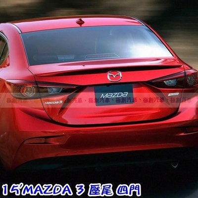 極創汽車配件¥ MAZDA 馬自達 MAZDA 3 專用 平貼式 壓尾 壓尾翼 小鴨尾 尾翼 15年 2015 4門 台中市