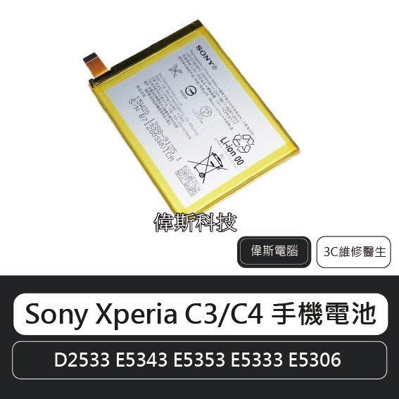 ☆偉斯科技☆SONY Xperia C3 C4 C5 C5Ultra 手機電池