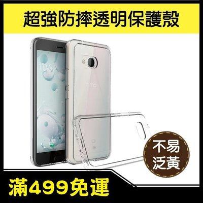 GS.Shop 防摔殼Note10 Note9 S10 S9 S8 Plus 透明殼 防刮背蓋 矽膠邊框 保護套 手機殼
