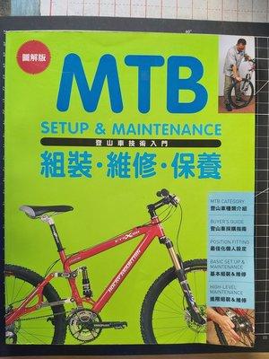 單車教室6 MTB登山車技術入門組裝維修保養 圖解版 Setup&Maintenance 登山車種類介紹 採購指南