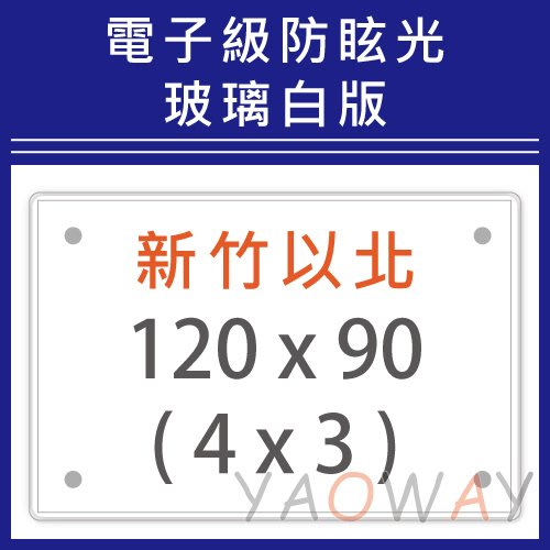 【耀偉】含運@含安裝@電子級防眩光玻璃白板120*90(4x3尺)【僅配送新竹以北地區-偏遠地區運費另詢】