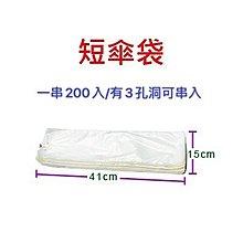 【SU06b】雨傘套補充包15x41cm/雨傘套 雨傘 塑膠 雨傘袋 傘套袋 拋棄式 傘袋 傘套 短傘袋(一束200個)