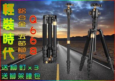 【送腰包+腳釘x3】輕裝時代  攝影三腳架+雲台 5節鋁合金 獨腳架單眼相機手機直播 旅遊佳能尼康SONY 參考Q668