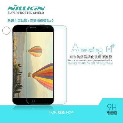 --庫米-- NILLKIN 魅族 MX4 Amazing H+ 防爆鋼化玻璃 9H硬度 含鏡頭貼
