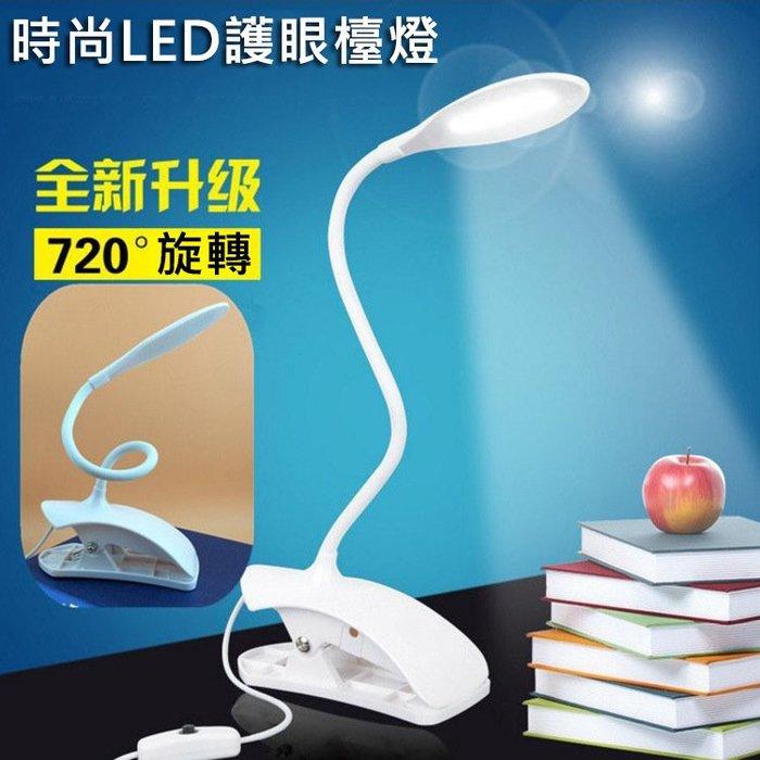 【台灣發貨】LED護眼檯燈 觸摸調光USB折叠燈閱讀燈led護眼燈桌燈台燈