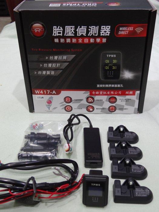 {順加輪胎}ORO TPMS W417-CA省電型 保固2年W401B W403 W410 P409 W408胎壓偵測器