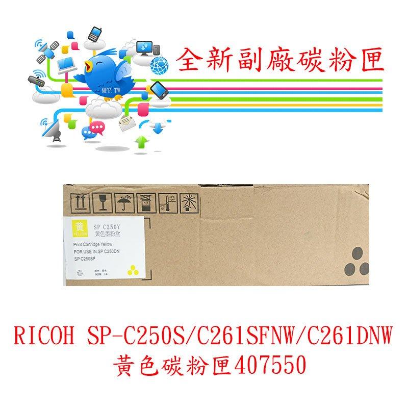 [省一元 = 賺一元]RICOH理光SP-C250S/C261SFNW/C261DNW副廠黃色碳粉匣407550
