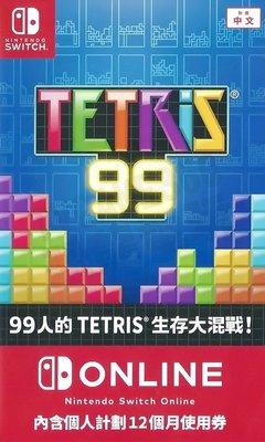 【全新未拆】任天堂 SWITCH NS 俄羅斯方塊99 TETRIS 99 內含個人計劃12個月使用券 NSO 中文版