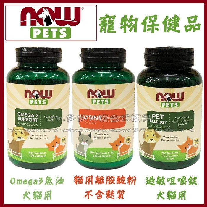 【Mr.多多】<美國 NOW PETS> Omega3魚油 180顆入 (犬貓用 寵物用 狗用 貓用 寵物保健品)