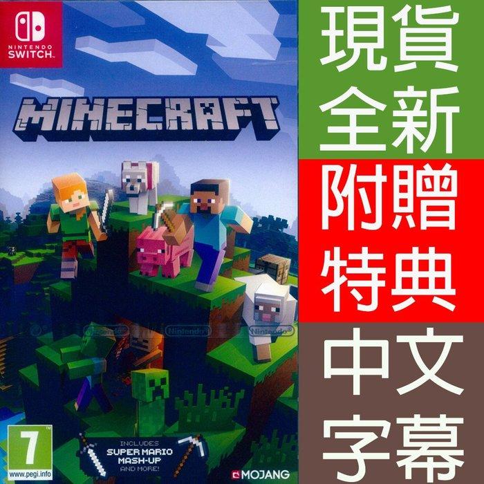 (現貨全新) NS SWITCH  我的世界 中英日文歐版 Minecraft 創世神 麥塊