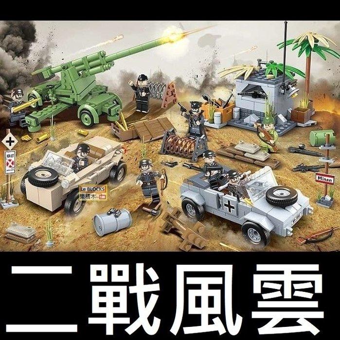 樂積木【下週到貨】第三方 二戰風雲 四款一組 含八款人偶 非樂高LEGO相容 軍事 德軍 高射炮 碉堡 100080