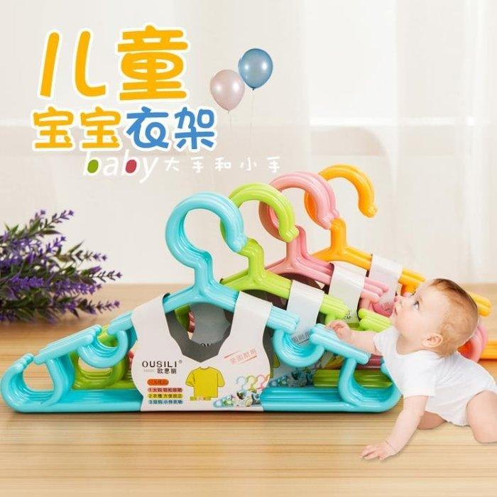 兒童塑料防滑衣架寶寶實心衣掛新生嬰兒無痕小孩晾衣架-mutou樂木家居