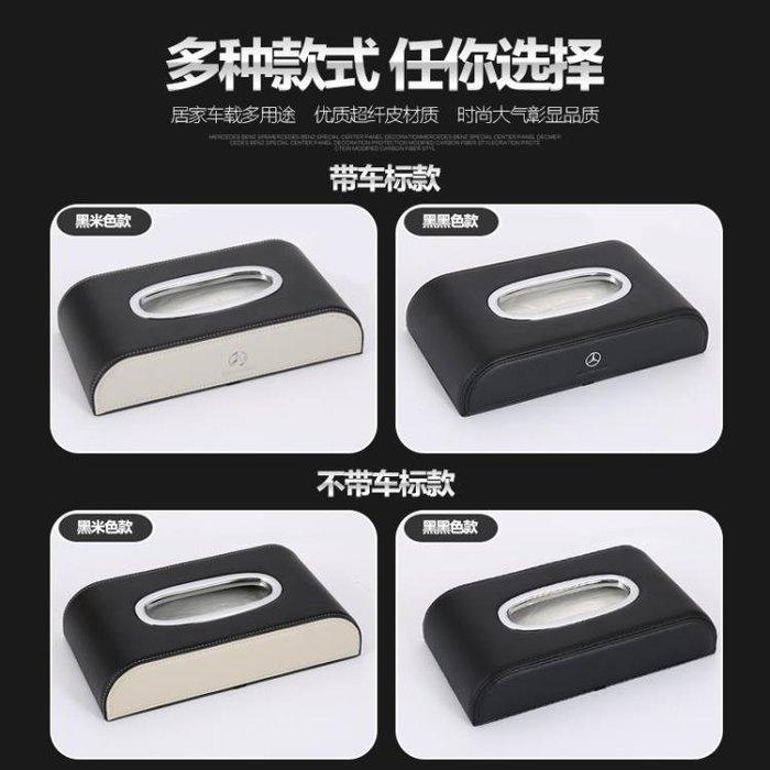 現貨/汽車紙巾盒車載紙巾盒奔馳奧迪大眾本田現代豐田紙巾盒車用抽紙盒110SP5RL/ 最低促銷價