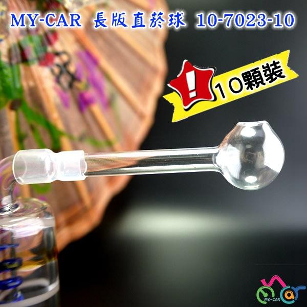 MY-CAR 【量販10顆裝】長版直煙球 10-7023-10 另推→水煙壺 煙具 煙球 鬼火機 鬼火管 噴槍