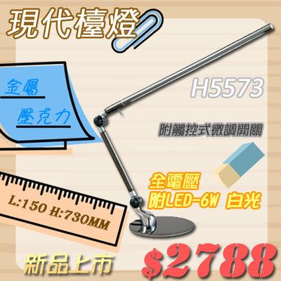 §LED333§(33HH5573) 觸控式微調開關檯燈 LED-6W 白光 金屬壓克力材質