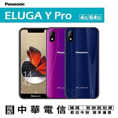高雄國菲大社店 Panasonic ELUGA Y Pro 5.85吋 4G/64G 攜碼中華699月租 手機優惠