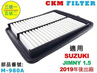 【CKM】鈴木 SUZUKI JIMNY 19年後出廠 超越 原廠 正廠 空氣濾蕊 空氣濾芯 引擎濾網 空氣濾網 濾心