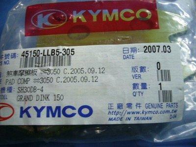 光陽 KYMCO 原廠 頂客 DINK150 煞車皮 來令片~
