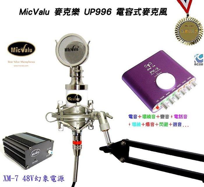 MicValu 麥克樂 UP996電容式麥克風+pk3 音效卡+nb35支架+網子+48v電源送166音效軟體
