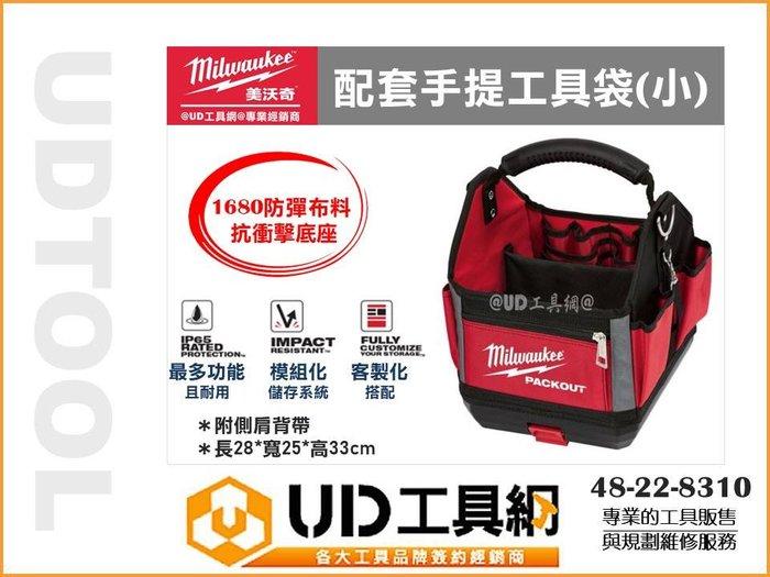 "@UD工具網@ 美沃奇 Packout 配套10""手提工具袋(小) 48-22-8310 工具包 工具箱 收納袋 收納箱"