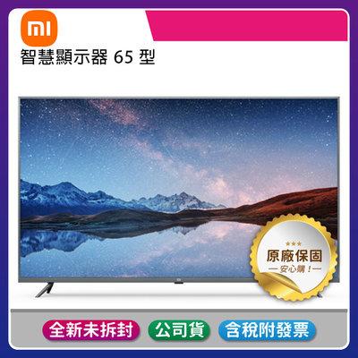 《公司貨含稅》小米 65 型 4K HDR智慧電視/顯示器