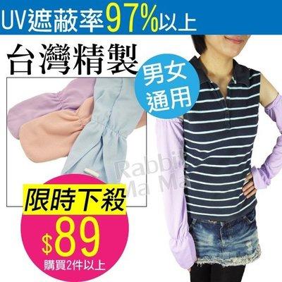兔子媽媽/台灣製MIT 防曬抗紫外線 吸濕排汗 流線款 抗UV97% 運動袖套(手蓋款)99100防曬外套衣/手套