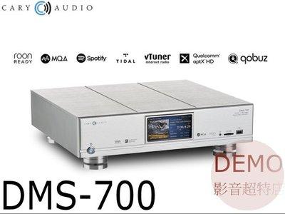 ㊑DEMO影音超特店㍿美國 Cary Audio DMS-700高音質 數位串流 網絡音頻播放機