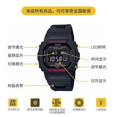 手錶卡西歐(CASIO)G-SHOCK GW-B5600HR時尚運動防水男表石英手表 GW-B5600HR-1PR六局電波+太陽能
