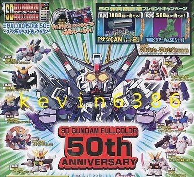 東京都-非FW鋼彈-SD鋼彈50代(全10種)(內有天使.死神.神威.自由...)附彈紙 現貨
