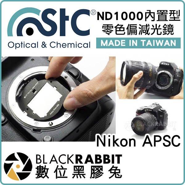 數位黑膠兔【 STC ND1000 零色偏 減光鏡 內置型 Nikon APSC 】ND鏡 瀑布 日出 日落 慢快門